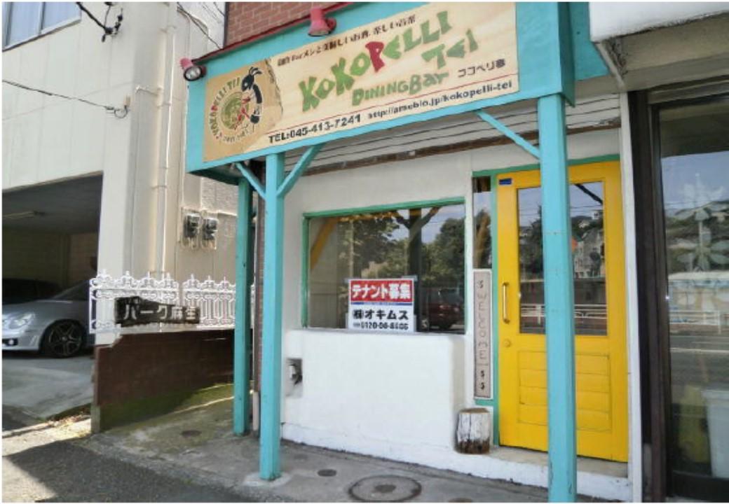 白楽の店舗